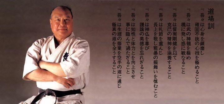 Masutatsu_Oyama_Dojo_Kun