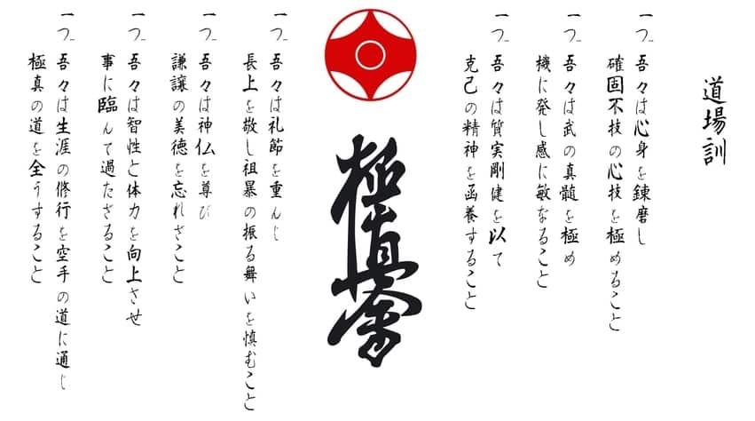kyokushin_dojo_kun